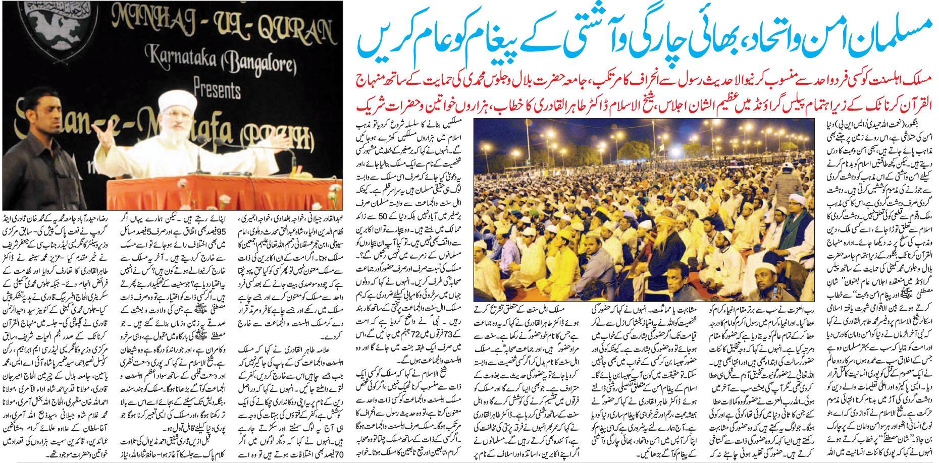 Minhaj-ul-Quran  Print Media CoverageDaily Sahara India - Bangalore Edition