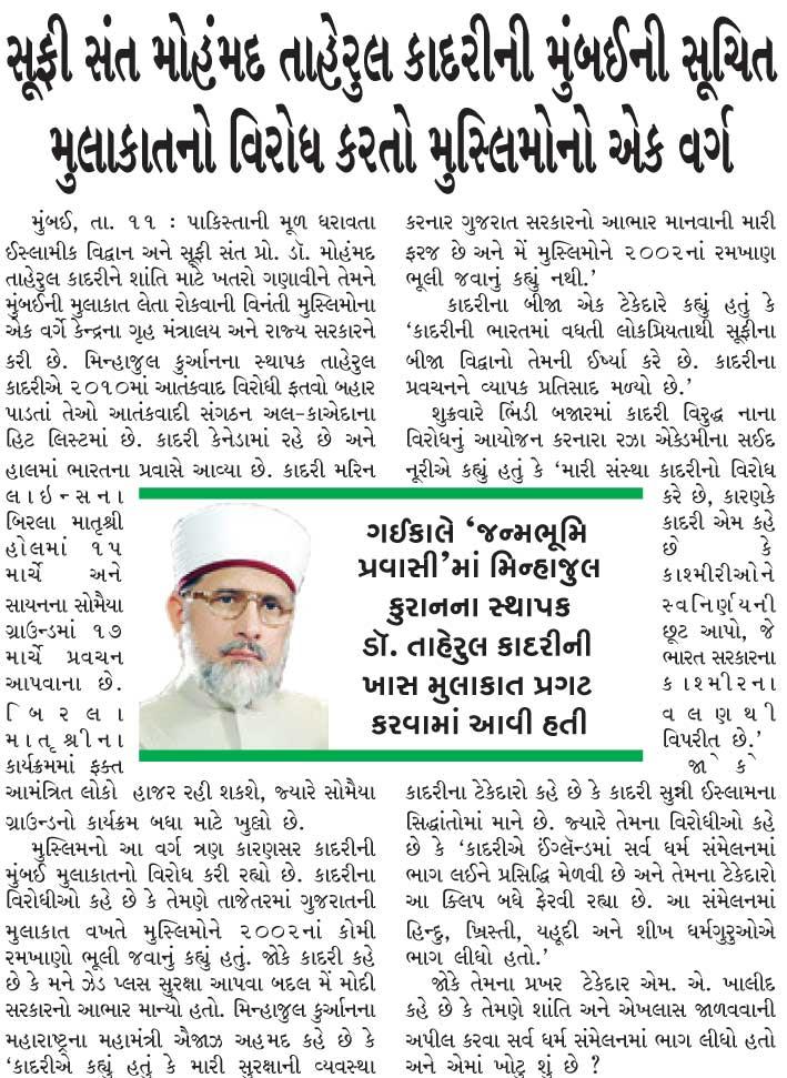 Minhaj-ul-Quran  Print Media CoverageDaily Gujarati