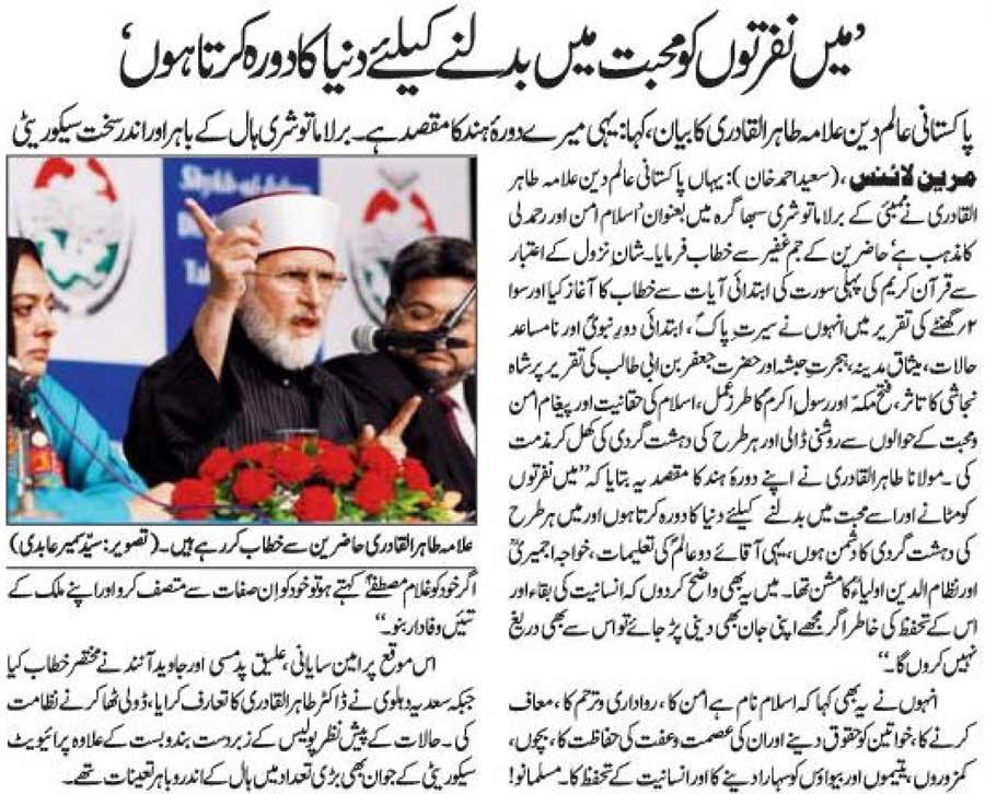 Minhaj-ul-Quran  Print Media CoverageDaily Inquilab