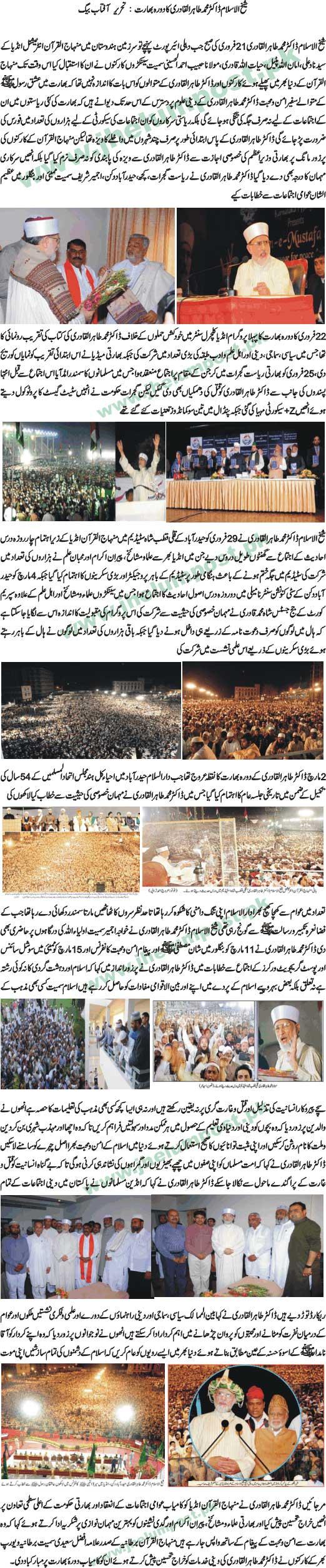 Minhaj-ul-Quran  Print Media CoverageOn-line Jhelum Post