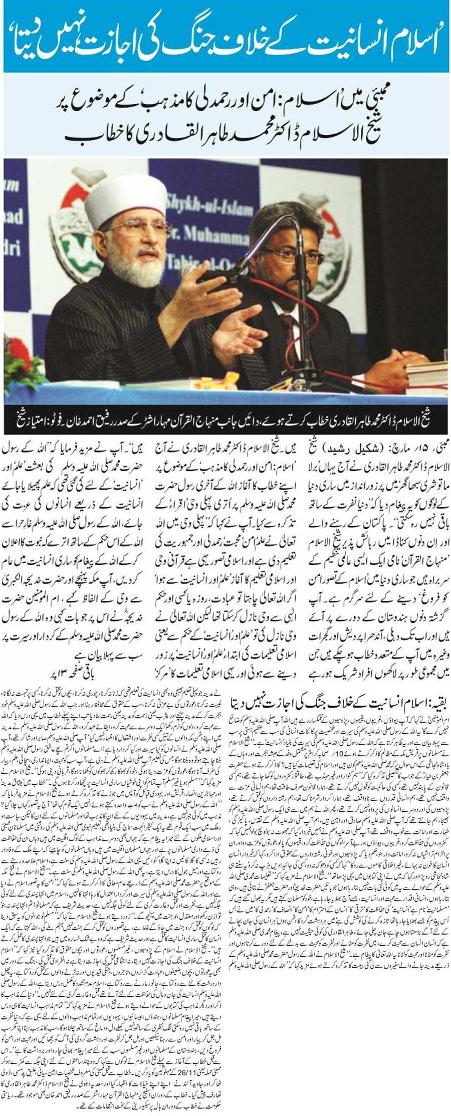 Minhaj-ul-Quran  Print Media CoverageDaily Urdu Times