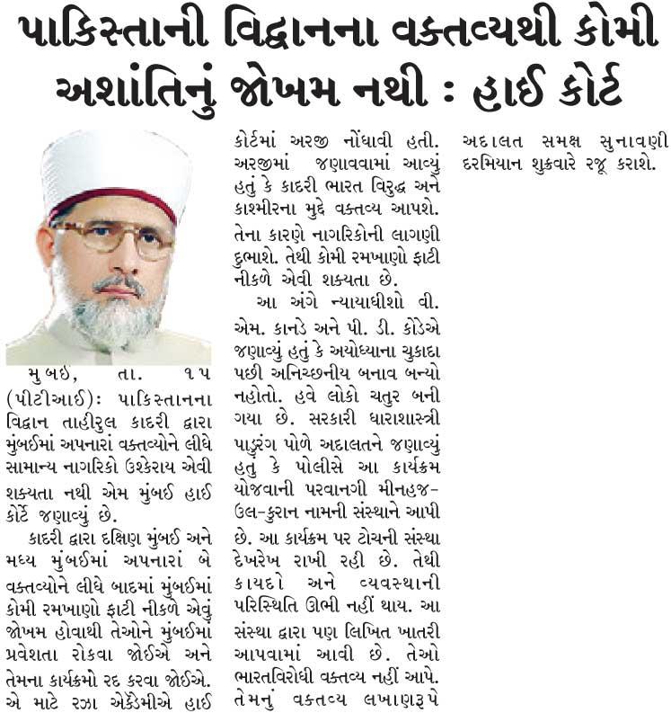 Minhaj-ul-Quran  Print Media CoverageHindi News Paper