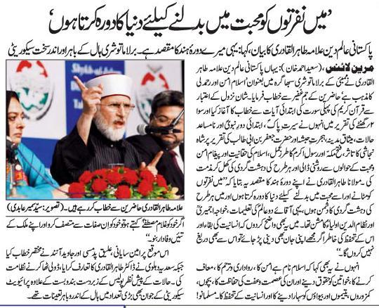 Mustafavi Student Movement Print Media Coverage Daily Inqilab India