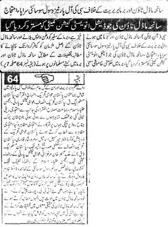 Pakistan Awami Tehreek  Print Media Coverage Daily Awam Quetta