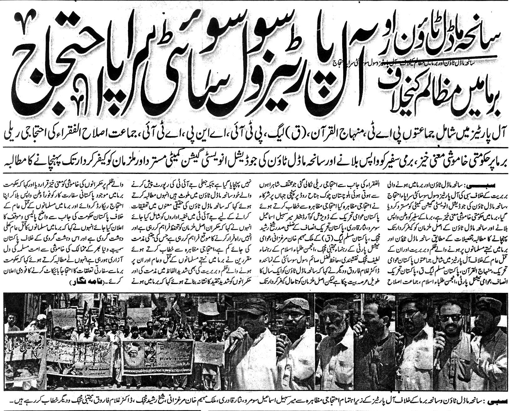 Pakistan Awami Tehreek  Print Media Coverage Daily Khabardar