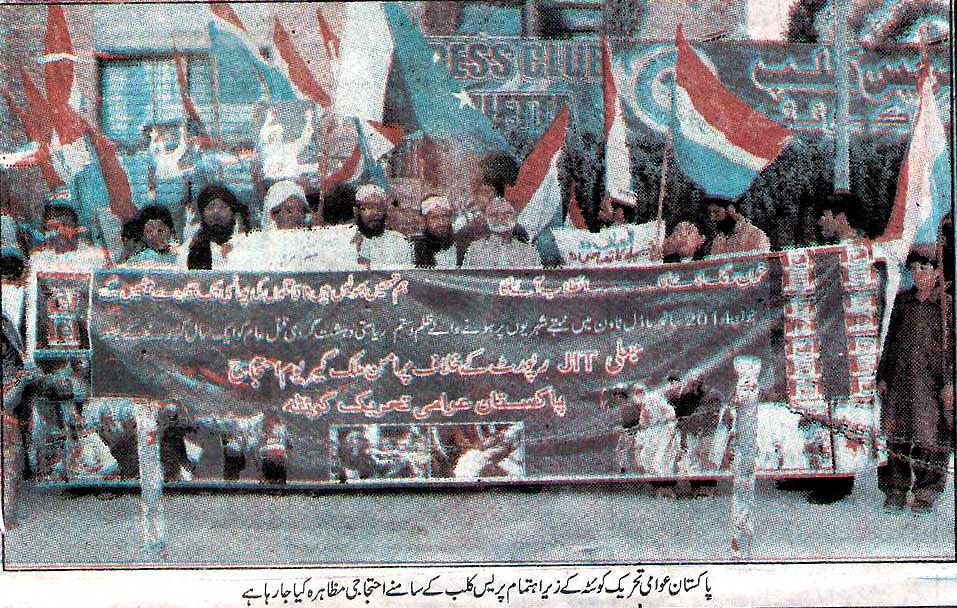 Pakistan Awami Tehreek  Print Media Coverage Daily Itla e Aam